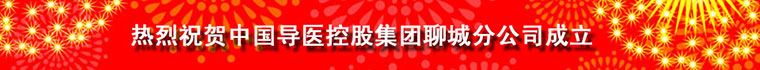 热烈祝贺中国导医控股集团聊城分公司成立