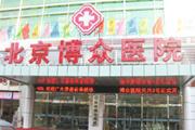 北京博众医院