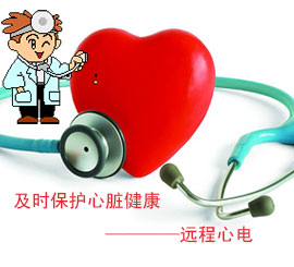 心脏病健康 远程心电检测