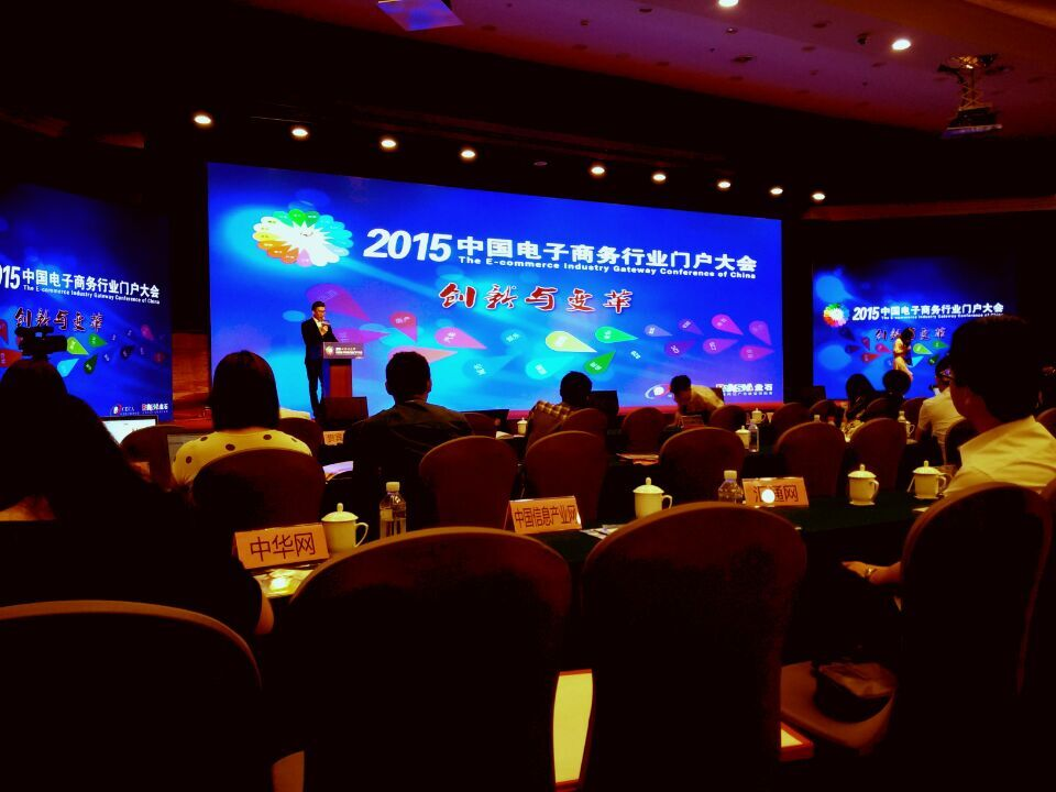 2015中国电子商务行业门户大会